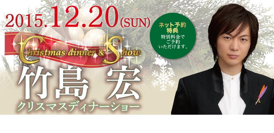 12/20 竹島宏 クリスマスディナーショー