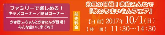 秋のうまいもんフェア(10/1)オンライン予約はコチラ