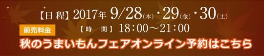 秋のうまいもんフェア(9/28~30)オンライン予約はコチラ