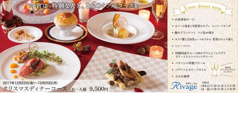 2017 クリスマスディナーコース