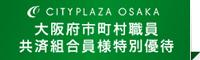 大阪府市町村共済組合